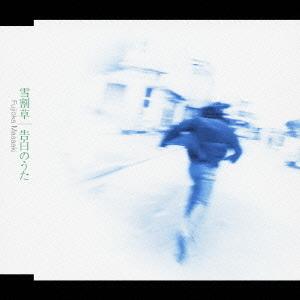 雪割草 / 告白のうた